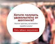 Вакансия Тайный покупатель Орджоникидзе