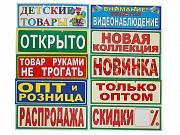 Информационные таблички в ассортименте Симферополь