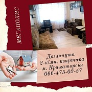 Доглянута 2-кімнатна квартира Краматорск