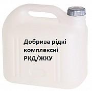 Добрива рідкі комплексні РКД/ЖКУ Кировоград