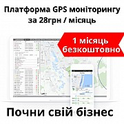 GTS4B платформа GPS/ГЛОНАСС онлайн мониторинга транспорта Одесса
