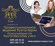 Профессиональный бухгалтер для Вашего бизнеса Харьков