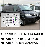 Перевозки Стаханов Ялта микроавтобус. Цена Стаханов Ялта автобус расписание Стаханов