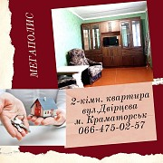 2-кімнатна квартира р-н ТЦ Прогрес Краматорск