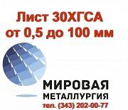 Сталь 30ХГСА, лист 30ХГСА, полоса ст.30ХГСА Севастополь