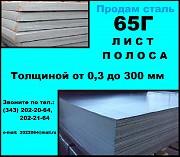 Лист 65Г, пружинный лист сталь 65Г, полоса ст.65Г Севастополь