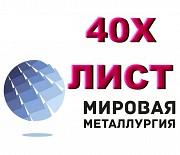 Продам лист 40Х, сталь 40Х, лист стальной 40ХА, отрезать лист ст.40Х Севастополь