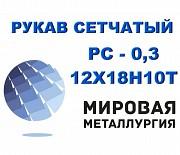 Рукав сетчатый ТУ 26-02-354-85, РС-0,3 ст.12Х18Н10Т Севастополь