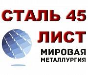 Продам лист сталь 45, лист стальной марки 45, ст.45, резка листа ст. 45 Севастополь