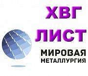 Продам сталь ХВГ. Лист ХВГ, полоса ХВГ Севастополь