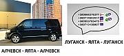 Перевозки Алчевск Ялта цена. Автобус Алчевск Ялта микроавтобус расписание Алчевск