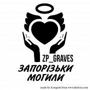 Догляд за могилами в Запоріжжі (прибирання, фарбування, ремонт, реставрація пам'ятників, написів) Запорожье