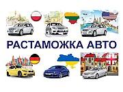 Таможенный брокер. Растаможка авто Литва, Польша, Германия, ЕС, Америка Херсон
