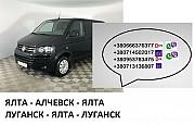 Билеты Ялта Алчевск микроавтобус. Заказать Ялта Алчевск автобус расписание Ялта