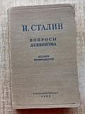 И.Сталин Вопросы ленинизма изд.1952 года Винница