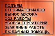 Грузчики, грузоперевозки,вывоз мусора круглосуточно без выходных Одесса