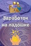 удаленная работа в интернете Киев