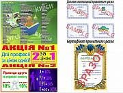 Акція на навчання знижка от 10% до 100% Николаев