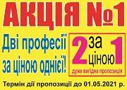 Супер акція на навчання 1=2 Миколаїв Николаев