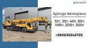 КС-3575А ЗИЛ в аренду / Аренда автокрана 10т 15,5м Полтава
