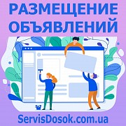 Ручное размещение объявлений в интернете. Вся Украина, любой регион Киев