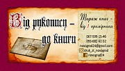 Виготовлення книг Житомир