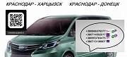 Перевозки Краснодар Харцызск. Попутчики Краснодар Харцызск. Автобус Краснодар Харцызск Харцызск