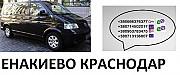 Енакиево Краснодар перевозки. Енакиево-Краснодар бус цена. Краснодар-Енакиево расписание Енакиево