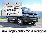 Перевозки Краснодар Енакиево. Заказать билет Краснодар Енакиево Енакиево