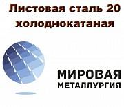 Листовая сталь 20 холоднокатаная, лист ст20 х/к ГОСТ 19904-90 Севастополь