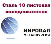 Сталь 10 листовая холоднокатаная , лист хк ст.10 ГОСТ 19904-90 Севастополь