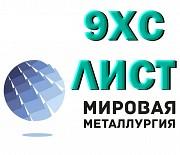 Полоса сталь 9ХС, лист стальной 9хс инструментальный ГОСТ 5950-2000 Севастополь