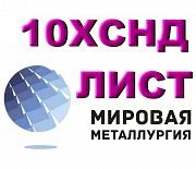 Сталь 10ХСНД листовая мостостроительная, лист 10ХСНД повышенной прочности Севастополь