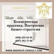 Построение бизнес-стратегии для предпринимателя Харьков