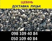 Купити пісок та щебінь в Луцьку за доступними цінами Луцк