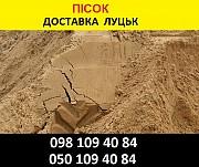 Пісок щебінь цемент цегла – База матеріалів Луцьк Луцк