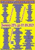 Мега акція на навчання 25% знижка Одесса