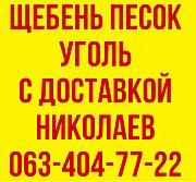Продам Николаев