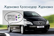 Перевозки Ждановка Краснодар. Билеты Ждановка Краснодар Ждановка