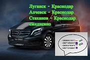 Перевозки Луганск Краснодар. Билеты Луганск Краснодар Луганск