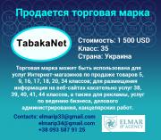 Продается торговая марка TabakaNet Харьков