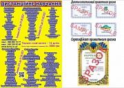 Курси бетонщик, косметолог, тесляр, декоратор, кінолог Днепр