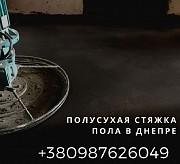 Заказать полусухую стяжку полов в Днепре. Дніпро
