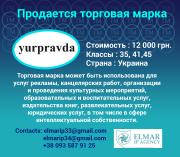 Продается торговая марка yurpravda Харьков