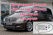 Перевозки Краснодар Луганск. Автобус Краснодар Луганск. Расписание Краснодар Луганск Луганск