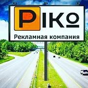 Реклама на Билбордах, щитах - вся Украина Винница