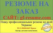 Пишу самое лучшее резюме на заказ по Украине Київ