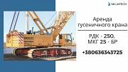 Гусеничный кран аренда / Кран гусеничный РДК 250 аренда Черкассы