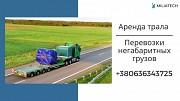 Негабаритные перевозки / Трал для негабаритных грузов Черкассы