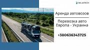 Прицеп для перевозки авто / Перевозки Европа, Азия, СНГ Черкассы